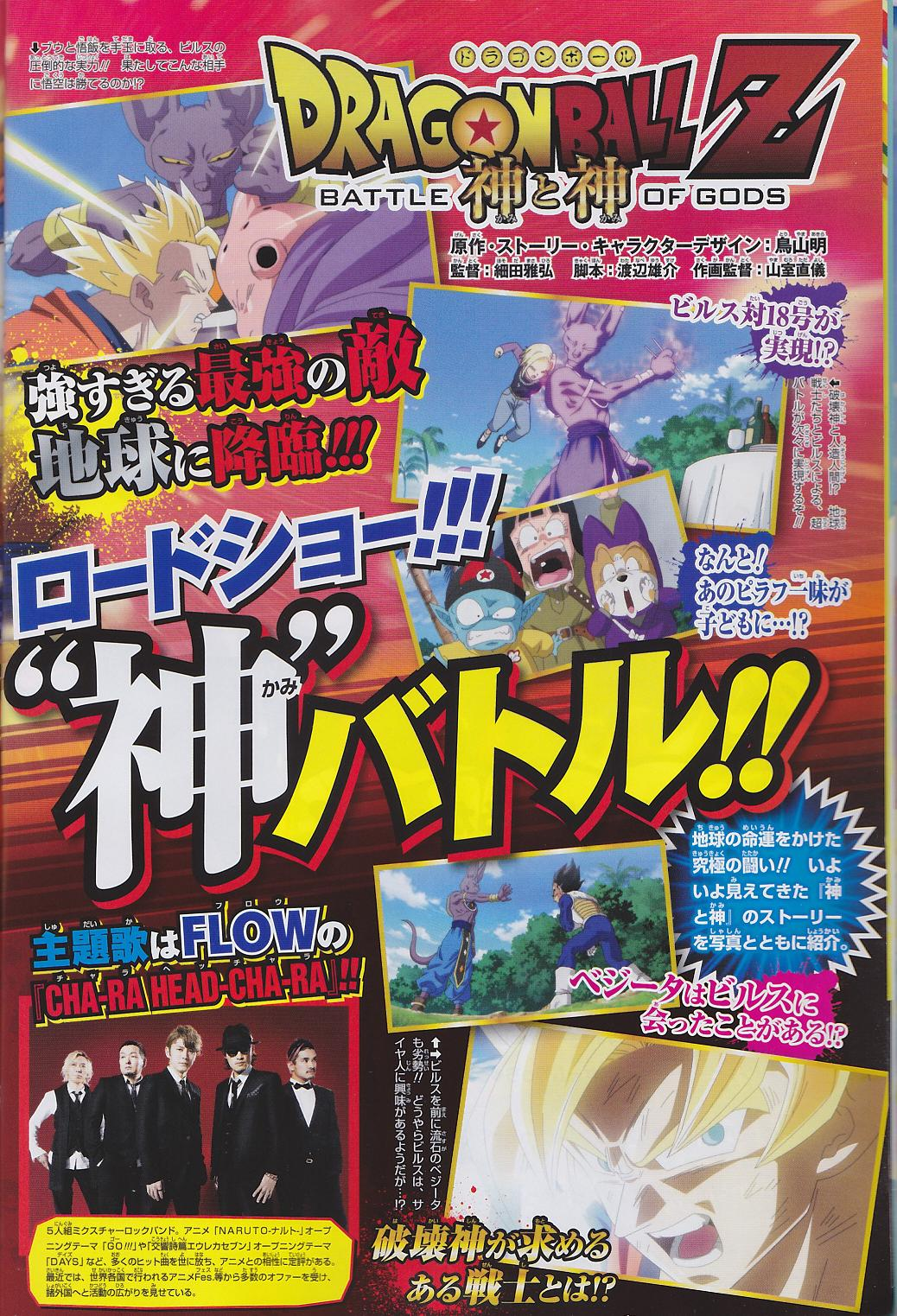 v jump magazine dragon ball z 2013 dragon ball z news