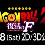 dragon ball 2015 3d